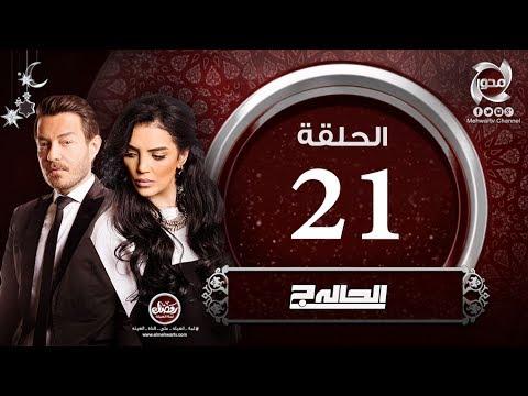 مسلسل الحالة ج - مسلسل الحالة ج الحلقة 21 الواحد والعشرين - حورية فرغلي وأحمد زاهر