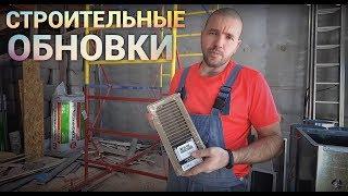 Просто Константиновы и строительные обновки. Водоснабжение, вентиляция и пылесос.
