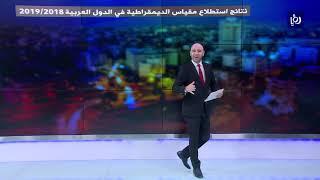 تعرف على نتائج استطلاع مقياس الديمقراطية في الوطن العربي -(6-8-2019)