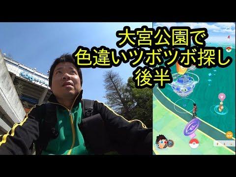 【ポケモンGO】大宮公園でツボツボの色違い探し 後半