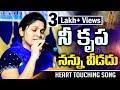 Latest HD Christian Telugu Song 2016 || Nee Krupa || By Nissy Paul || Full Hd ||