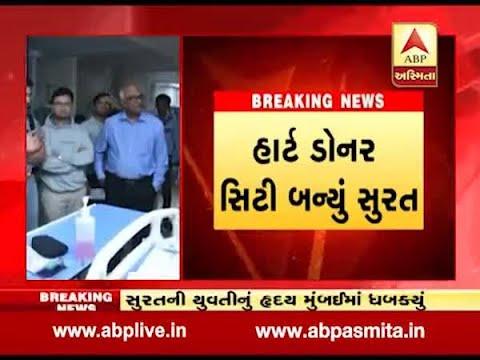 Surat woman's heart transplanted into Mumbai man
