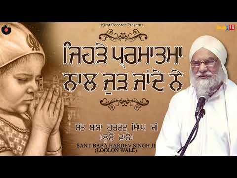 ਜਿਹੜੇ ਪ੍ਰਮਾਤਮਾ ਨਾਲ ਜੁੜ ਜਾਂਦੇ ਨੇ    New Katha 2017   Sant Hardev Singh Ji Lulo Wale   Kirat Record