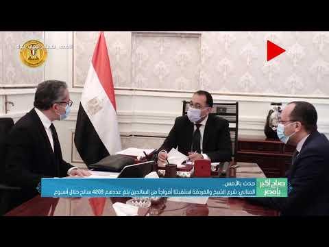 صباح الخير يا مصر - رئيس الوزراء يكلف بسرعة البدء في تطوير ميادين طلعت حرب والأوبرا والعتبة  - 11:00-2020 / 7 / 8