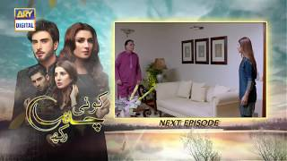 Koi Chand Rakh Episode 20 | TEASER | - ARY Digital Drama