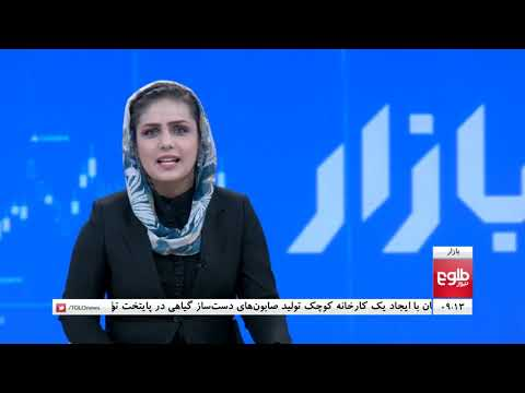 BAZAR: What Are Consequences Of Illegal Mining In Afghanistan?
