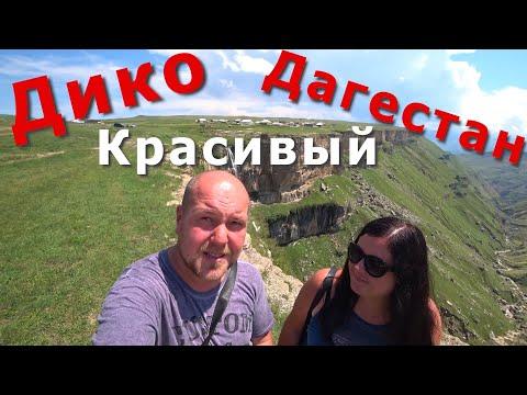 ДИКО Красивый Дагестан
