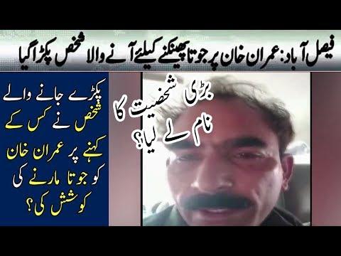 Shoe Thrown Plan Failed At Imran Khan
