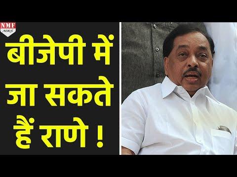 Maharashtra के EX CM  Narayan Rane का Cong से Resign , BJP में जाने पर Suspense