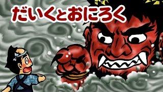 【絵本】大工と鬼六(だいくとおにろく)【読み聞かせ】日本昔ばなし