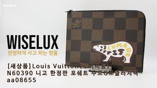 [중고명품가방매입전문 와이즈럭스][새상품] Louis …