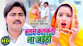 देहाती धोबी गीत | #Video - बलम कलकत्ता ना जईहो | #Devendra Deva,Kavita Yadav | 2021 Bhojpuri Song