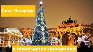 новогодние праздники в Санкт Петербурге