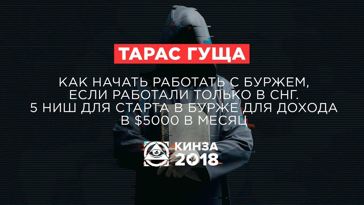 ТАРАС ГУЩА - «Как начать работать с буржем. 5 ниш для старта в бурже» - КИНЗА 2018