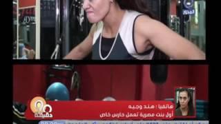 أول فتاة مصرية تعمل حارس خاص: «أتمنى تأمين الرئيس السيسي»