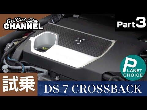 「DS 7 クロスバック」試乗インプレッション~PART3~ DS7 CROSSBACK