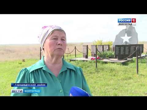 «Народная карта памяти»: поселок Новый Рогачик Городищенского района
