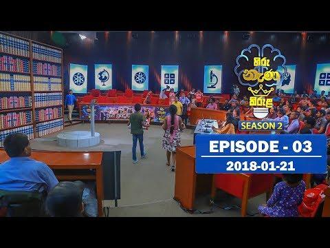 Hiru Nena Kirula Season 2   Episode 03   2018-01-21