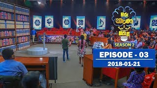 Hiru Nena Kirula Season 2 | Episode 03 | 2018-01-21 Thumbnail
