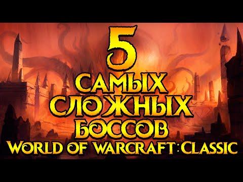 5 самых сложных боссов World Of Warcraft: Classic