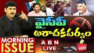 LIVE: వైసీపీ అరాచకపర్వం || YCP Threating Politics || Municipal Polls || Morning Issue || ABN Telugu