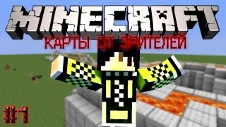 Minecraft: Карты от зрителей #1 - Карта от TheDizzyMine