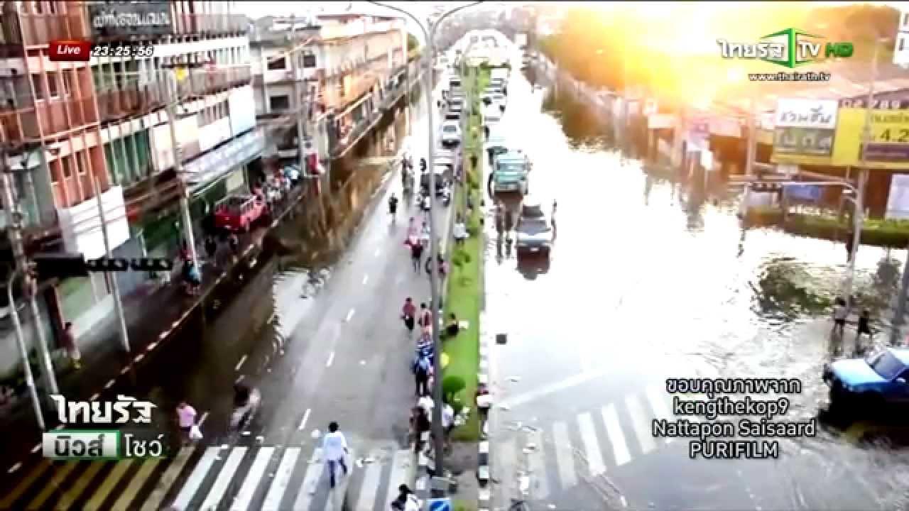 มหาอุทกภัยไทยในรอบ 25 ปี | 06-06-58 | ThairathTV