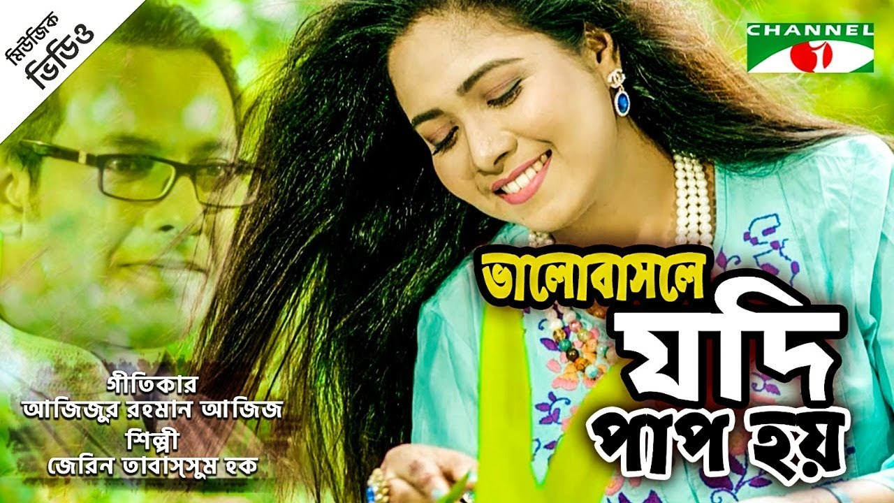 Bhalobashly Jodi Pap Hoy | Bangla Music Video | Zarin Tabassum Hoque | New Song 2019 | Channel i TV