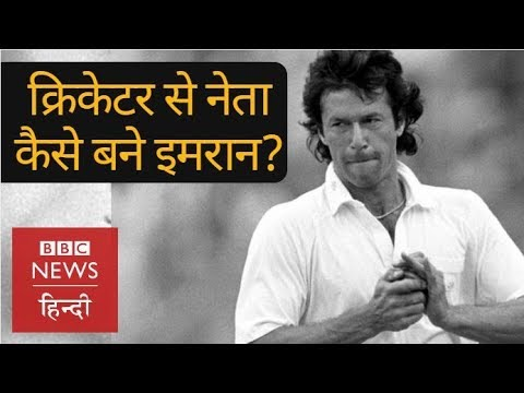 Imran Khan: How A Cricketer-turned Politician in Pakistan (BBC Hindi)