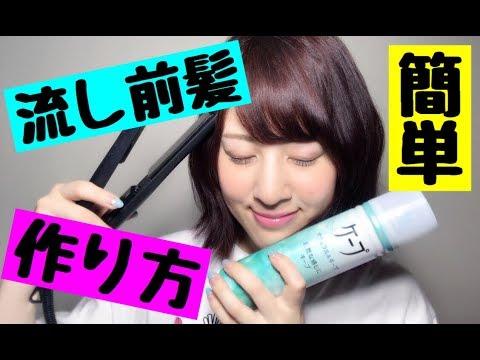 超簡単!くるん前髪(流し前髪)の作り方