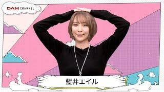 【藍井エイル】New Single「鼓動」を歌うコツを披露!【DAM CHANNEL】