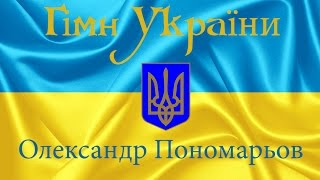 Гімн України Гимн Украины Gimn Ukrainy video Пономарьов