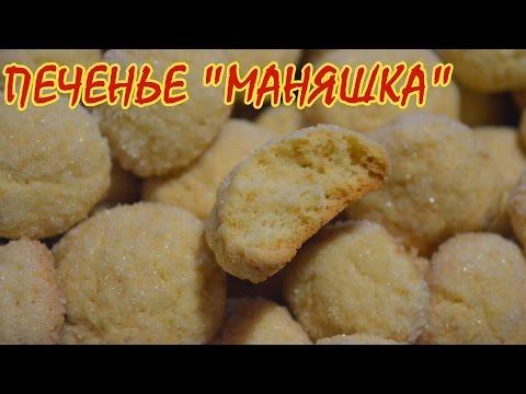 Песочное печенье Маняшка. Простой рецепт.