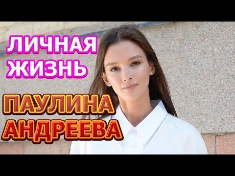 Паулина Андреева - биография, личная жизнь, муж, дети. Актриса сериала Лучше чем люди