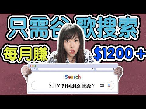 網路賺錢項目 | 只需在家用Google搜索輕鬆月賺$1200