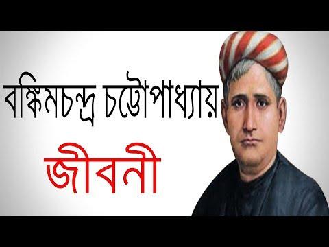bankim chandra chatterjee biography