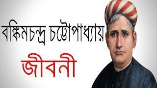 বঙিমচন্দ্র চট্টোপাধ্যায় এর জীবনী | Biography Of Bankim Chandra Chattopadhyay In Bangla.