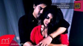 Sihine - Dushyanth Weeraman & Umaria
