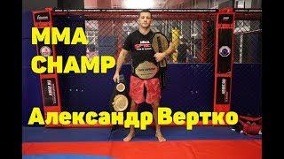 Чемпион ММА в 3х организациях Александр Вертко / Дневник ММА