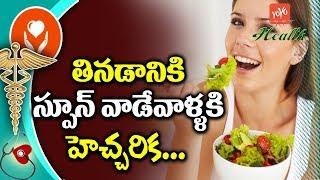 Eating Food With Spoons Is Not Healthy | #HealthyGood | Health Tips | Good Food | YOYO TV Health