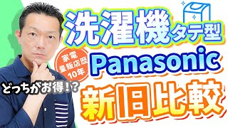 【洗濯機】Panasonicタテ型・新旧比較・新モデル発表!・特徴・価格・どっちがお得!?