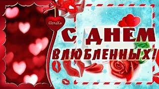 Поздравляю с Днем Влюбленных! - Музыкальная открытка в день Влюбленных!