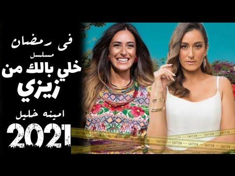 تفاصيل مسلسل خلي بالك من زيزي امينة خليل رمضان 2021 Youtube