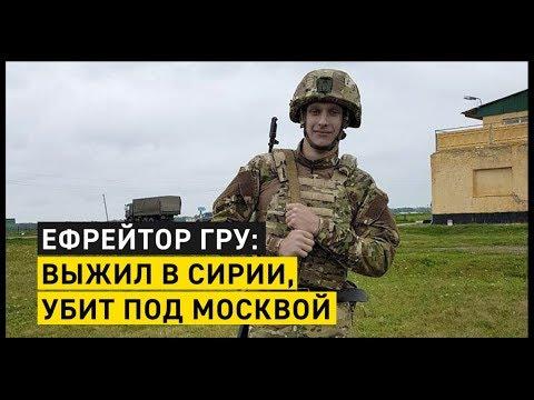Ефрейтор ГРУ: выжил в Сирии, убит под Москвой