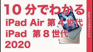"""2020新型!10分でわかるiPad Air 第4世代/iPad 第8世代・iPad Pro 11""""などとスペック比較!ホームボタン無しTouch ID!A14!"""