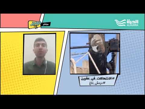 عفرين.. انتهاكات بالجملة بينها الاعدام الميداني والاغتصاب