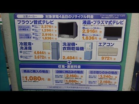 冷蔵庫 リサイクル 料金