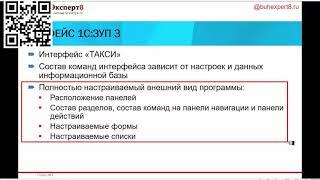 Интерфейс программы ЗУП 3.1 (видеоуроки 1С ЗУП 8.3)