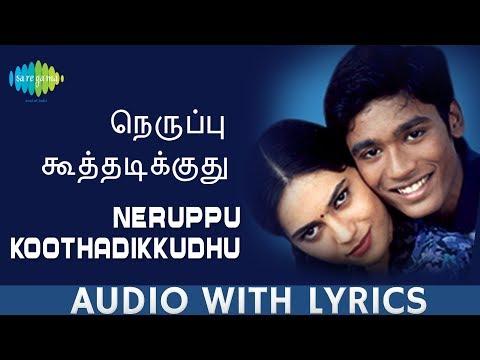Neruppu Koothadikkudhu Song With Lyrics | Thulluvadho Ilamai | Yuvan | Dhanush | Selvaragavan