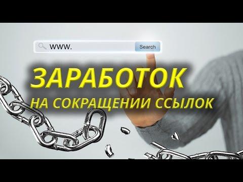 Заработок на сокращении ссылок | Короткие ссылки | Деньги на укорачивании ссылок